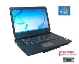 通信ソフトに最適 90日保障 選べるOS XP OR WINDOWS7 言語(日本語・英語・中国語)NEC VK21VX 高速Core I3搭載XPが爆速 すぐに使える DVD内臓 通信ソフトに便利 シリアルRS-232C 【中古】
