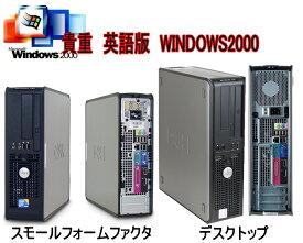 貴重!久々入荷 今更ですが!WINDWS2000 正常動作ディスクトップパソコン 最強 Core2Duo& Pentium Dual-Core 2.93G以上 WIN2000専用ソフトを動作の為に DELL 780 2Gメモリー 160Gハード リカバリー付【中古】