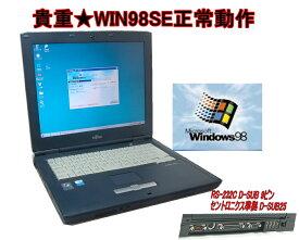 今更ですが!WINDWS98正常動作パソコン 富士通 FMV-830NU WIN98専用ソフトを動作の為に98 最速セルロンM-1.40GHz オプションで英語版に変更可【中古】