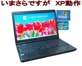 90日保障 選べるOS今更ながら XP(XPなら最強レベル)OS XP OR WINDOWS7 10KEY 言語(日本語・英語)TOSHIBA B550 Core I5 2.66G すぐに使える DVDROM 無線 メモリー 【中古】
