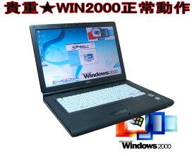 【今更ですが!Windows2000正常動作パソコン】FUJITSU(富士通)FMV-A8290/540 WIN2000 専用ソフトを動作の為に 最終動作 セルロン 900 2.20G ハード160G DVD鑑賞【中古】