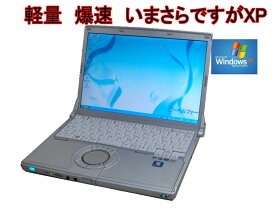 貴重!WINDOWS XP PRO 高性能最終機種 PANA CF-S10 (メモリー2G〜4G)高速CPU Core I5 DVDマルチ(DVD書込み)【中古】