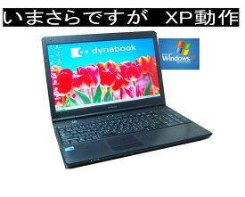 選べるOS 今更ながらXP OR WINDOWS7 言語(日本語・英語・中国語)TOSHIBA B452 デュアルコア すぐに使える DVD内臓 【中古】
