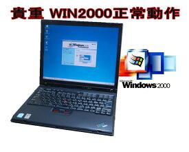 今更ですが!Windows2000正常動作パソコン LENOVO R51E パラレルポート WIN2000 専用ソフトを動作の為に 2000なら爆種 オプションで新品SSD交換も可能【中古】