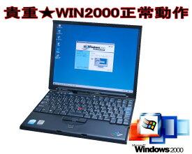 今更ですが!Windows2000正常動作パソコン モバイル X60 WIN2000 専用ソフトを動作の為に 最終WIN2000動作機種 デュアルコア 新品SSDに交換可 メモリー2G【中古】