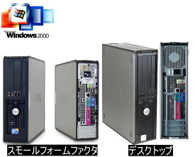 貴重!久々入荷 今更ですが!WINDWS2000 正常動作ディスクトップパソコン 最強 Core2Duo& Pentium Dual-Core 2.80G以上 WIN2000専用ソフトを動作の為に DELL 760/780 2Gメモリー 160Gハード リカバリー付【中古】