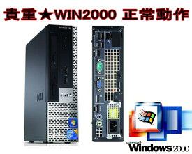 貴重!久々入荷 今更ですが!WINDWS2000 正常動作ディスクトップパソコン 最強 Pentium Dual-Core WIN2000専用ソフトを動作の為に ウルトラスモール DELL 780 2Gメモリー 160Gハード リカバリー付【中古】
