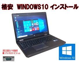 貴重!WINDOWS10 PRO HP 6570 ご購入時選択(言語:日本語・英語・中国語)WEB CAM カメラ 通信ソフトに最適 SIシルアル RS232C 高速CPU Core I3/I5 8Gメモリ 無線 15インチ DVD【中古】