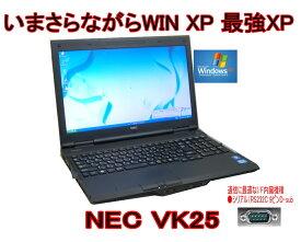 通信ソフトに最適 選べるOS XP OR WINDOWS7/WINDOWS10 言語(日本語・英語・中国語)NEC VK25 Core I3(第三世代)2.50G すぐに使える DVD内臓 シ 2.0G-4.0Gメモリー【中古】