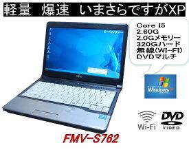 いまさら!XP XPなら快適 すぐに使える FUJITSU S762 XP PRO 32BIT なら爆速 Core I5 2.60G メーカーXP最終動作機種 使いやすい13インチ液晶 2.00G 2Gメモリー ハード320G  DVD 【中古】