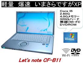 貴重!いまさらですが WINDOWS XP PRO 高性能最終機種 PANA CF-B11 貴重 搭載 第三世代 高速CPU Core I5 2.6G DVD【中古】