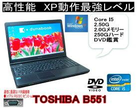 通信ソフトに最適 RS232C 選べるOS XP OR WINDOWS7/WINDOWS10 言語(日本語・英語・中国語)TOSHIBA B551 10KEY Core I5 2.50G すぐに使える DVD内臓 シ 2.0G-4.0Gメモリー【中古】
