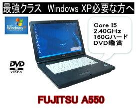 90日保障 いまさらですが WINDOWS XP搭載 XPなら最強レベル 富士通 FMV-A550 高速CPU Core I5 2.40G WINDOWS XP ソフトに最適 メモリー3.0G 160G DVDマルチ 無線LAN(オプション)(英語版XP変更可)【中古】