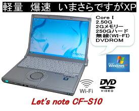 貴重!WINDOWS XP PRO 高性能最終機種 PANA CF-S10 (メモリー2G〜4G)高速CPU Core I5 DVD【中古】