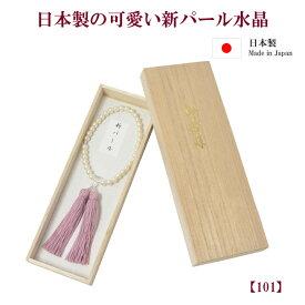 【あす楽】ガラスをパールに似せてつくった新パール♪ブラックフォーマル レディース 婦人 小物 新パール念珠(数珠)女性用 [101]