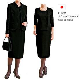 日本製 ブラックフォーマル レディース 婦人服 女性 喪服 礼服 送料無料 試着無料 清楚な印象のショールカラージャケットにベーシックなタイトスカートを合わせた3点スーツ。[ハワイ] 上品でエレガントな[1871]9号/11号/13号/15号