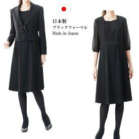 日本製 送料無料 試着無料 テーラードカラーにサテンのトリミングが映える上品で洗練されたデザインのアンサンブルワンピアース[パルミラ] ブラックフォーマル レディース 婦人服 女性 喪服 礼服 [8070]7号/9号/11号/13号