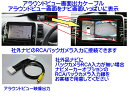 C27 セレナ アラウンドビュー モニター 映像 市販品 社外 ナビ画面に映すことができる アラウンドビューモニター 映像出力ケーブル