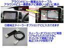 C27 セレナ アラウンドビュー モニター 映像 純正ナビ MM516D−L MM316D−Wに映せる アラウンドビューモニター映像出力ケーブル 純正リアカメラ...