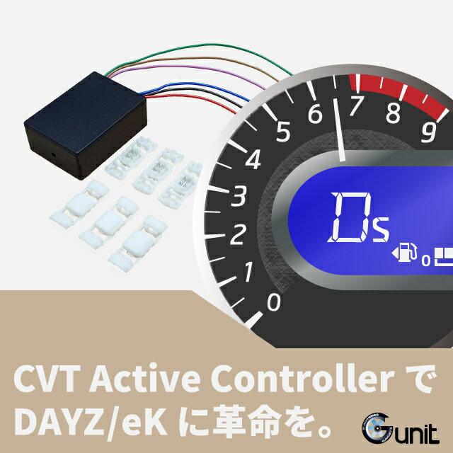 デイズ シリーズ eK シリーズ  走り一新 CVT アクティブコントローラー2 デイズ デイズルークス eKワゴン eKカスタム eKスペース