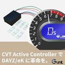 デイズ シリーズ eK シリーズ  走り一新 CVT アクティブコントローラー2 デイズ デイズルークス eKワゴン e…