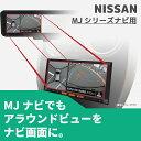 アラウンドビューモニター出力線 オプション MJシリーズナビ アラウンドビュー 映像入力ハーネス MJ117D−W MJ1…
