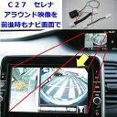 オプション カメラボタン映像入力アダプタ 前進時の映像もナビ画面に表示できます C27 アラウンドビューモニター 用