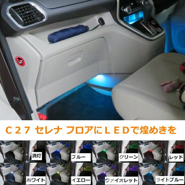 セレナ C27 インテリア LEDキット +プラス イルミ点灯 + リバース変色 ウェルカムホワイト点灯