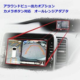 C27 アラウンドビューモニター出力線のオプション カメラボタン映像入力アダプタ 前進時の映像もナビ画面に表示できます