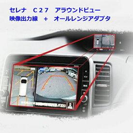 C27 セレナ セレナ アラウンドビュー モニター 映像出力 フロントカメラボタン対応アダプタセット 日産純正ナビ MM518D−L MM318D−L MM517D−L などに映せる 純正リアカメラ入力コネクタ仕様 H30.09マイナー前用