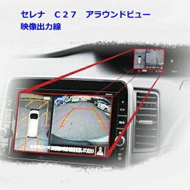 C27 セレナ アラウンドビュー モニター 映像出力 ケーブル 純正ナビ MM518D−L MM318D−L MM517D−L MM318D−W MM317D−W などに映せる 純正ナビ リアカメラ入力コネクタ仕様 H30.09マイナー前用