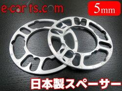【日本製】ホイールスペーサー5mm4H/5H対応PCD98/100/110/112/114.3/115/120/127まで適合!