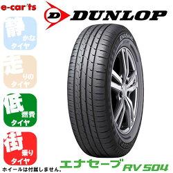 DUNLOPエナセーブRV504185/65R15(ダンロップエナセーブRV504)国産新品タイヤ4本価格