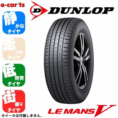 DUNLOP LEMANS V 185/60R16 (ダンロップ ルマン 5) 国産 新品タイヤ 1本価格
