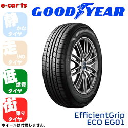 GOODYEAREfficientGripECOEG01215/55R17(グッドイヤーエフィシェントグリップエコEG01)国産新品タイヤ4本価格