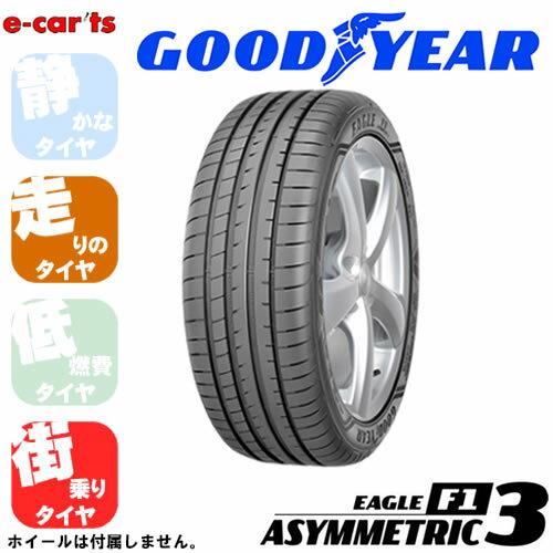 GOODYEAR EAGLE F1 ASYMMETRIC 3 235/40R18 (グッドイヤー イーグル エフワン アシメトリックスリー) 国産 新品タイヤ 1本価格