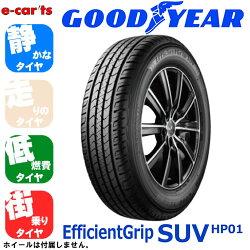 GOODYEAREfficientGripSUVHP01275/60R18(グッドイヤーエフィシェントグリップエスユーブイHP01)国産新品タイヤ4本価格