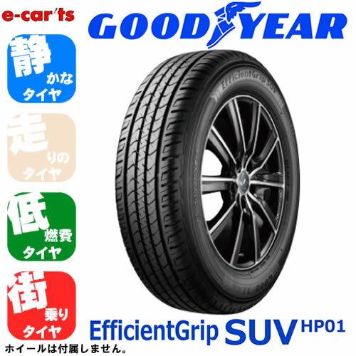 GOODYEAR EfficientGrip SUV HP01 205/70R15 (グッドイヤー エフィシェントグリップ エスユーブイ HP01) 国産 新品タイヤ 2本価格
