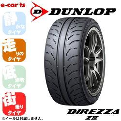 DUNLOPDIREZZAZ165/55R14(ダンロップディレッツァズィースリー)国産新品タイヤ4本価格