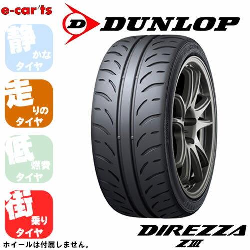 DUNLOP DIREZZA Z 175/60R14 (ダンロップ ディレッツァ ズィースリー) 国産 新品タイヤ 1本価格