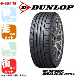 DUNLOPSPSPORTMAXX050+225/50R17(ダンロップSPスポーツマックス050+)国産新品タイヤ2本価格
