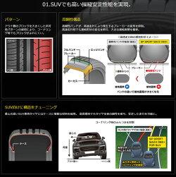 DUNLOPSPSPORTMAXX050+FORSUV275/45R20(ダンロップSPスポーツマックス050+FORSUV)国産新品タイヤ1本価格