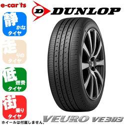 DUNLOPVEUROVE303225/50R17(ダンロップビューロVE303)国産新品タイヤ2本価格