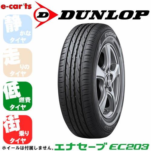DUNLOP エナセーブ EC203 165/60R14 (ダンロップ エナセーブ EC203) 国産 新品タイヤ 1本価格