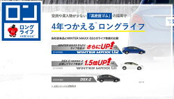 DUNLOPWINTERMAXX02235/65R18(ダンロップウインターマックス02WM02)国産新品タイヤ2本価格