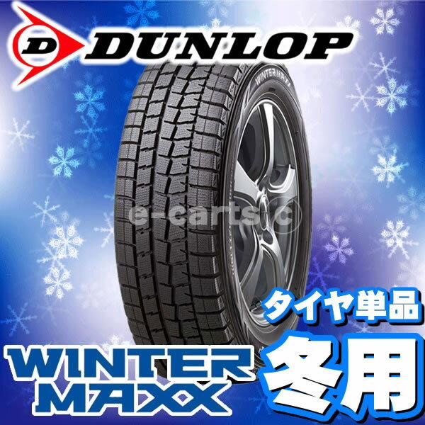 DUNLOP WINTER MAXX WM01 225/60R16 (ダンロップ ウインターマックス ゼロワン) 国産 新品タイヤ 1本価格