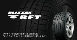 BRIDGESTONEBLIZZAKRFT245/40R18(ブリジストンブリザックランフラット)国産新品タイヤ2本価格