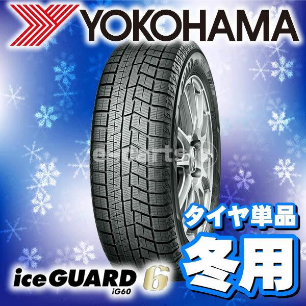 YOKOHAMA iceGUARD 6 165/65R14 (ヨコハマ アイスガード シックス) 国産 新品タイヤ 1本価格