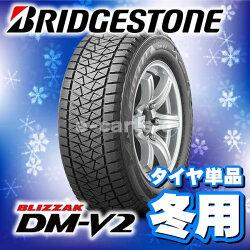 BRIDGESTONEBLIZZAKDM-V2235/55R19(ブリジストンブリザックDM-V2)国産新品タイヤ2本価格