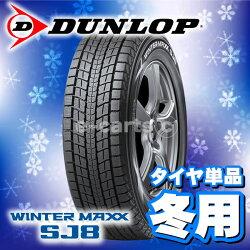 DUNLOPWINTERMAXXSJ8265/70R16(ダンロップウインターマックスエスジェイエイト)国産新品タイヤ2本価格